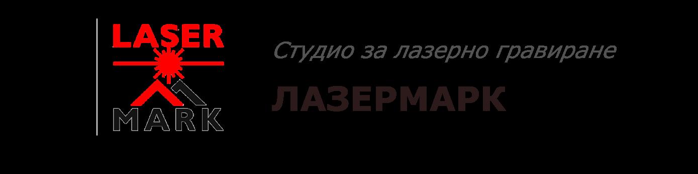 Лазермарк